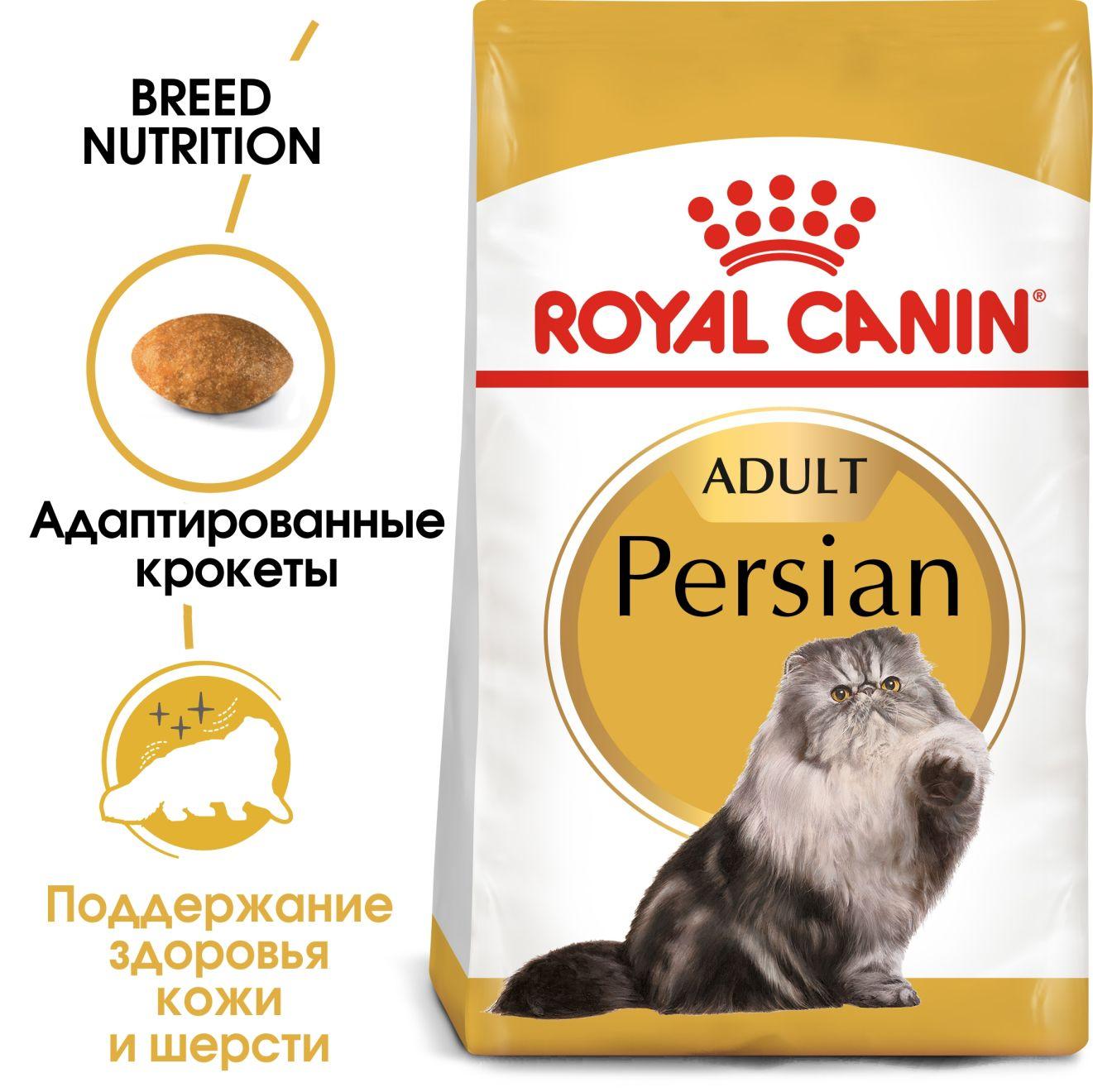 Persian (в паштете)