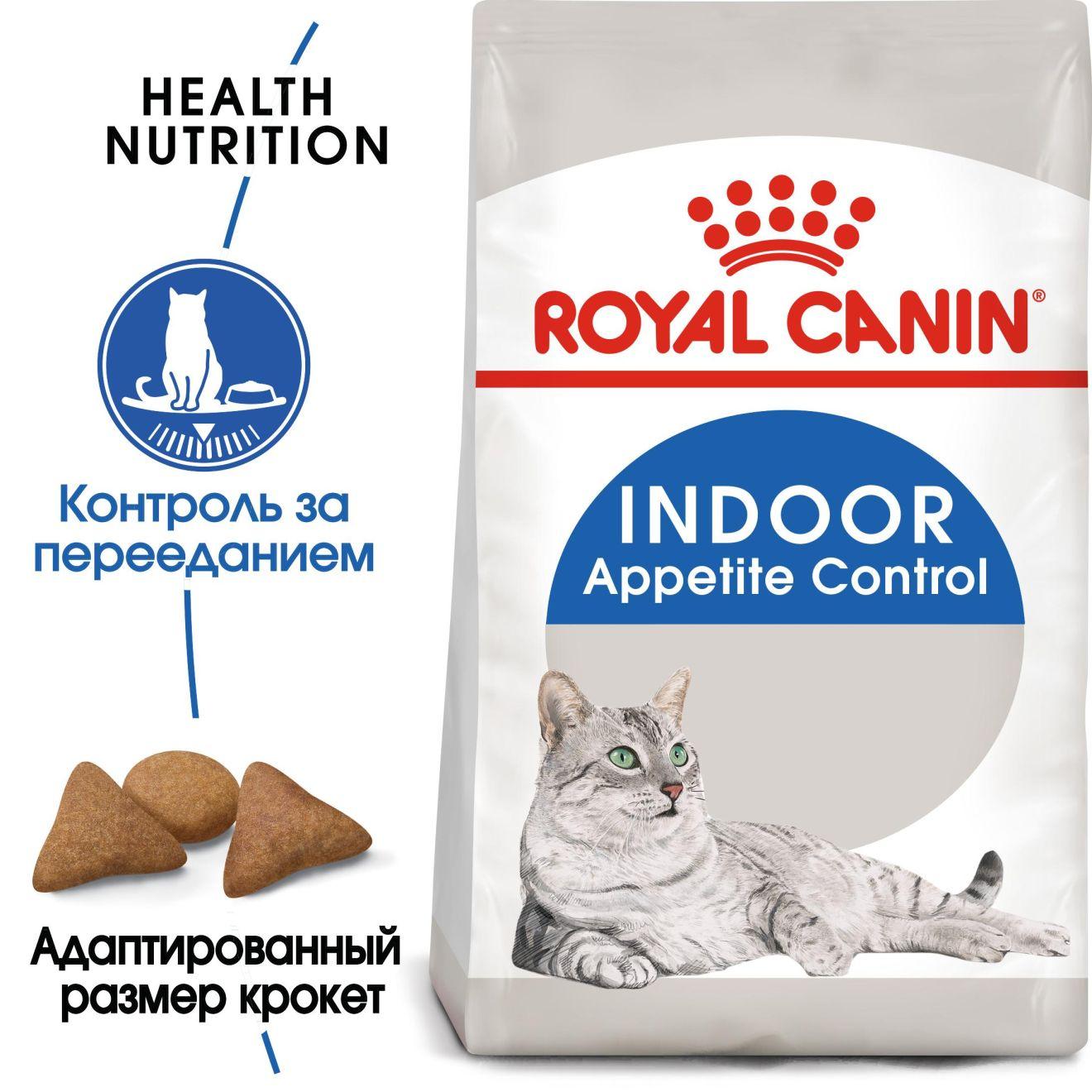 Indoor Appetite Control