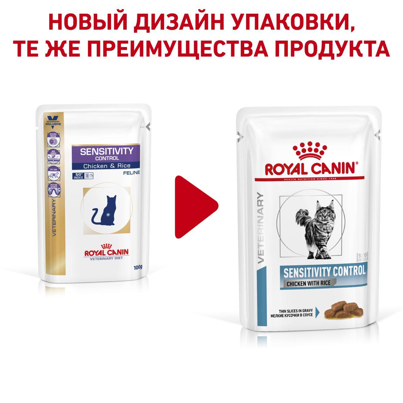 Sensitivity Control Chicken with Rice (в соусе)